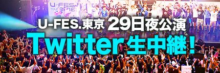 U-FES.東京 Twitter生中継!