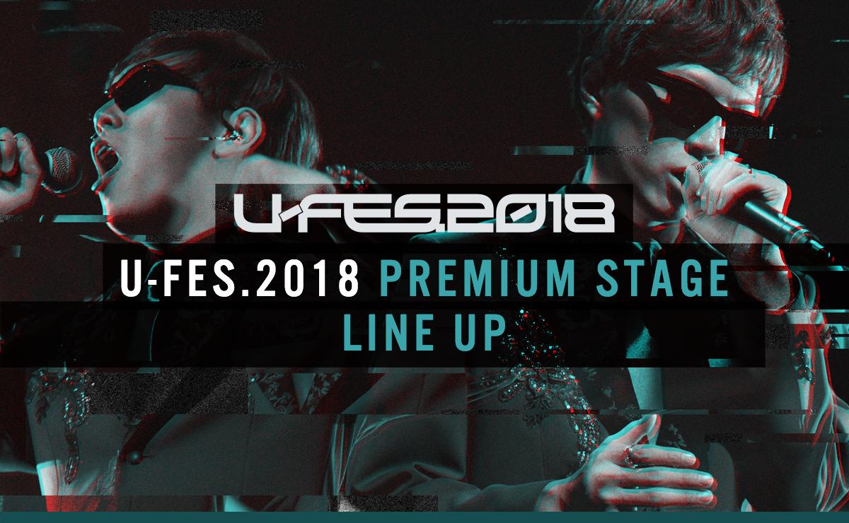 U-FES.2018 PREMIUM STAGE 出演...